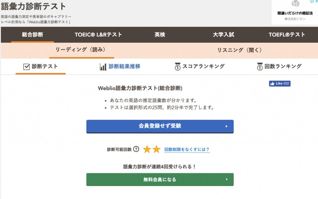 Weblio語彙力診断テスト