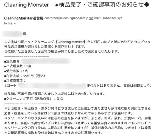 クリーニングモンスター検品完了メール