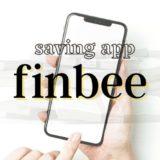 貯金なしから始める!楽しみながら貯金を習慣化できるアプリfinbee
