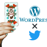 ブログ×Twitter連携すべき5つの理由と始め方|リンクするデメリットへの対策も