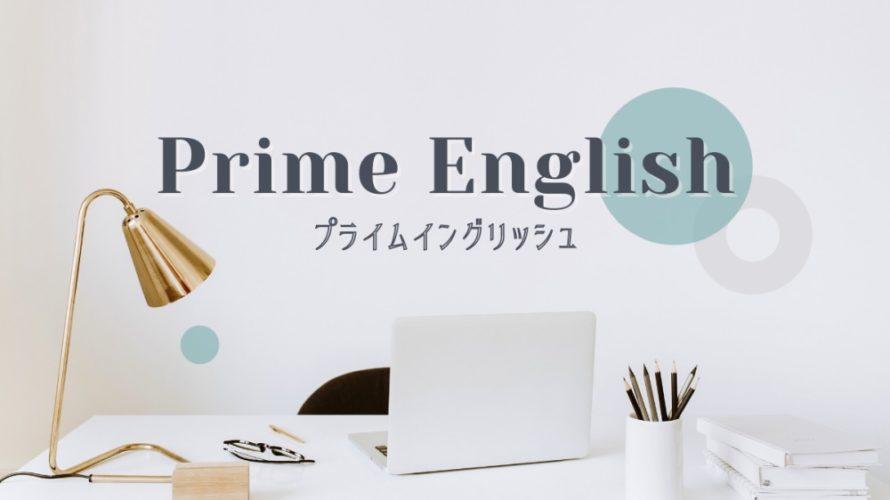 Prime English(プライムイングリッシュ)で英語発音をマスター!特徴・価格・評判