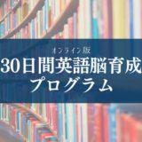 30日間英語脳育成プログラムは英語初心者に◎オンライン版の特徴・価格・評価