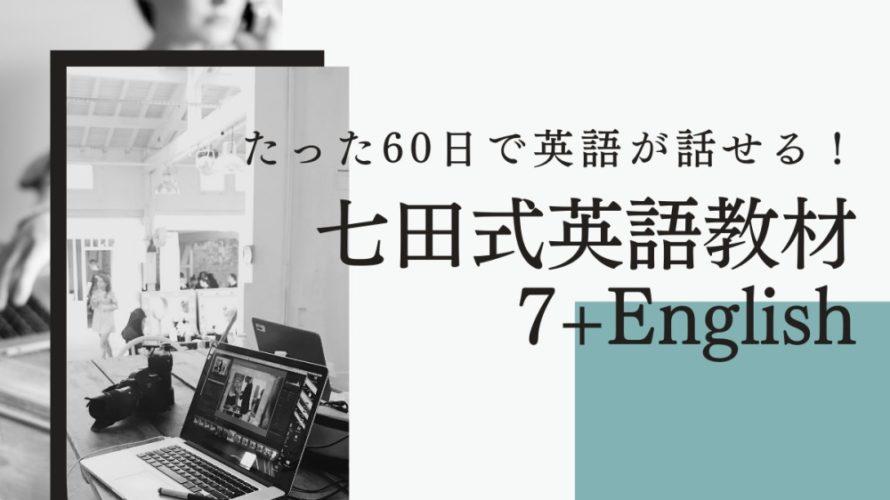 たった60日で英語が話せるの?七田式英語教材7+Englishの特徴・価格・評判