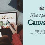 使ってわかったCanvaPro最強機能3つ|有料プランだけの便利ツール