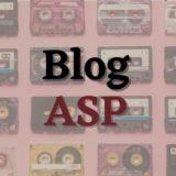 ブログ収入に必須!登録すべきASP8選|定番・穴場・クローズド招待制