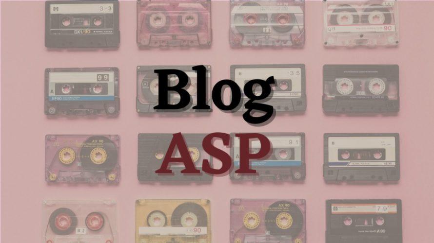 ブログ収入に必須!登録すべきASP8選 定番・穴場・クローズド招待制