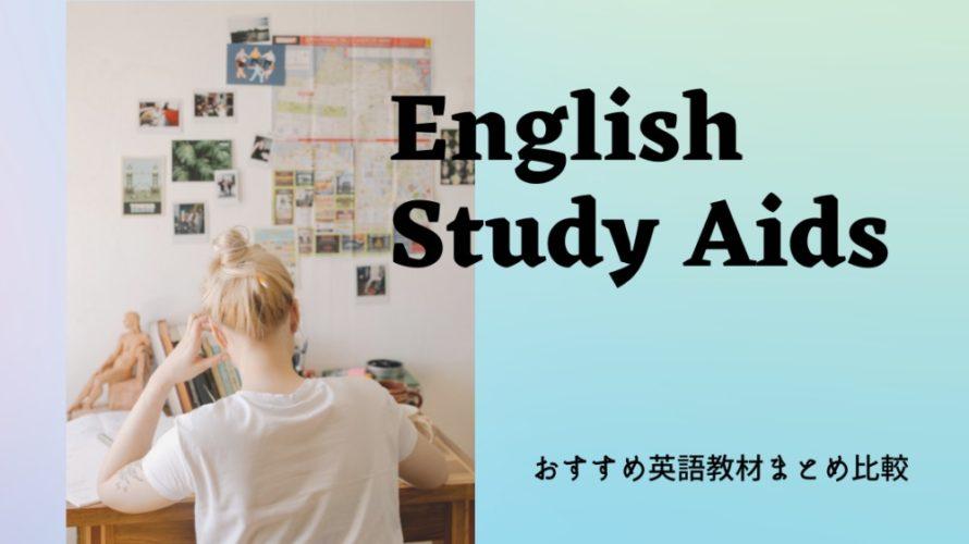 英語教材おすすめ一覧&早見チャートで最適な教材が見つかる!英語独学