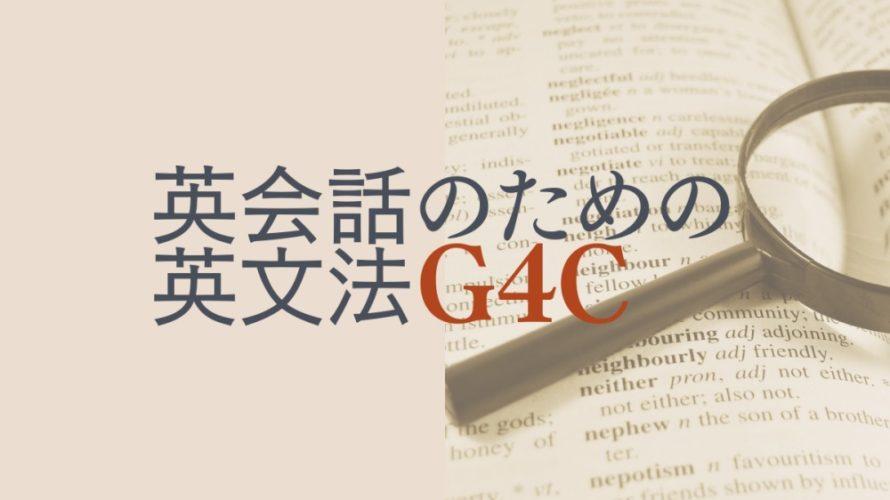 英会話のための英文法G4Cは英語中級以上の学習に◎特徴・価格・評判